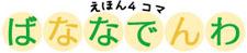 ehon4_title_mini