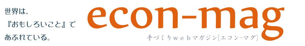 手づくりwebマガジン econ-mag
